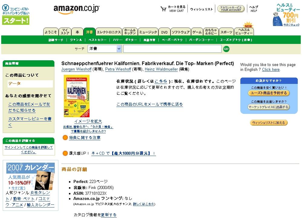 Der Schnäppchenführer bei Amazon Japan